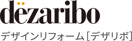 dezaribo デザインリフォーム[デザリボ]